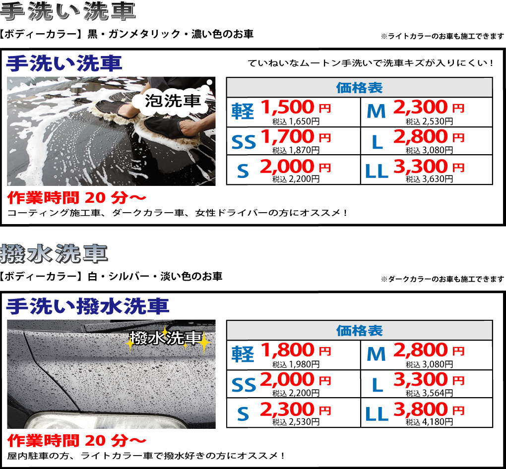 洗車【日頃のお手入れ洗車もおまかせください!】
