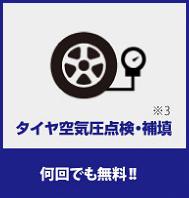 タイヤ空気圧点検・補充